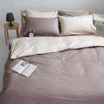 OLIVIA 《 BEST 9 棕x淺米 》 特大雙人床包被套四件組 雙色系 素色雙色簡約
