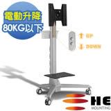 HE電動升降鋁合金多媒體推車 (H440CTP全配) -適用80公斤以內