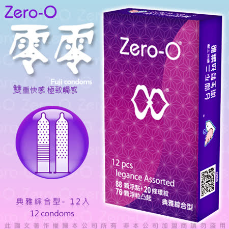 ZERO-O 零零卫生套 保险套 超触感型 12片 蓝