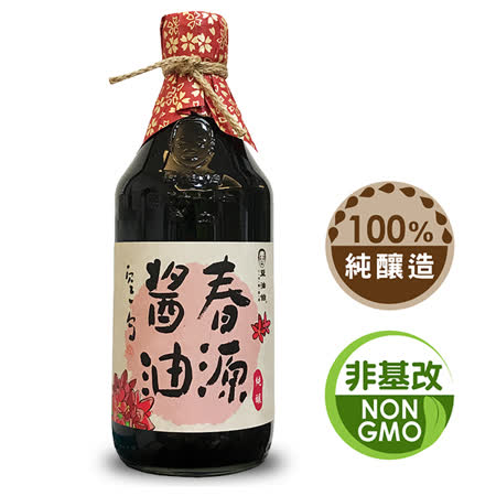 【豆油伯】 春源純釀黑豆醬油