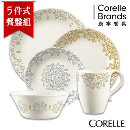 【美國康寧 CORELLE】皇家饗宴華麗餐具5件組