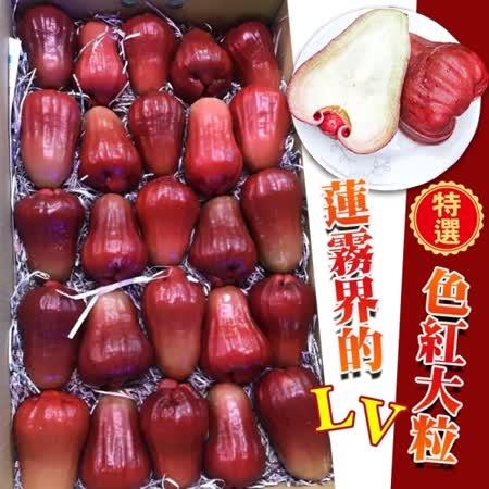 【果之蔬】台湾LV级黑糖芭比莲雾(6-8入/约2斤±10%)