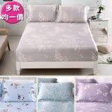 《HOYACASA》親膚極潤天絲床包枕套三件組-多款任選(均一價)