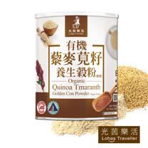 光茵樂活-有機藜麥莧籽養生穀粉(375g)