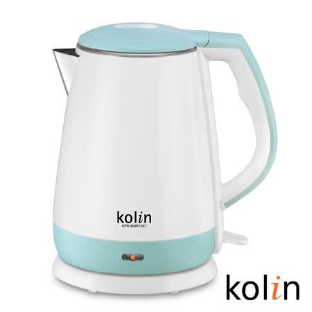 歌林Kolin 雙層防燙不銹鋼快煮壺KPK-MNR1541