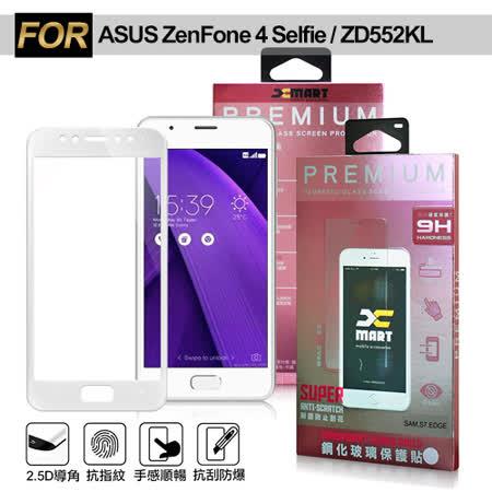 XM ASUS ZenFone 4 Selfie Pro ZD552KL 5.5吋 超透滿版 2.5D 鋼化玻璃貼-白、黑