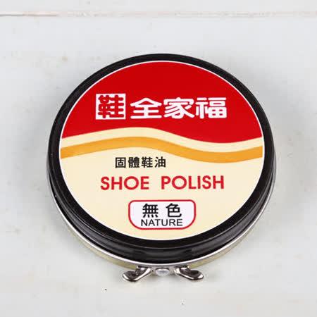 鞋全家福 固體鞋油 透明 鞋全家福