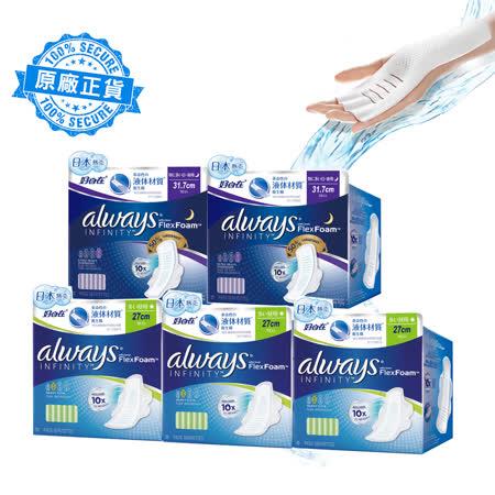 好自在 日夜用<br>液體衛生棉(10片x5包)