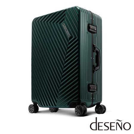 Deseno-索特典藏II-20吋細鋁框箱-金屬綠