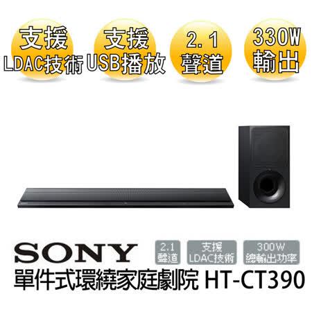 【SONY】單件式環繞家庭劇院 (HT-CT390)