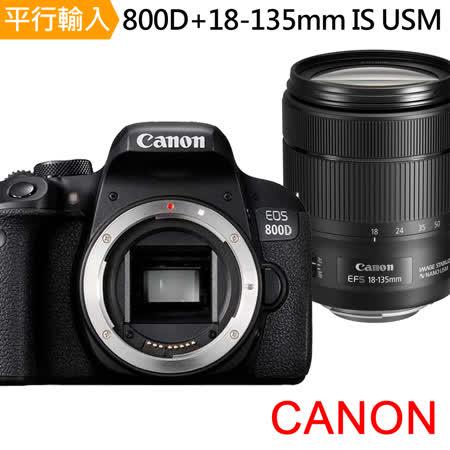 Canon EOS 800D+18-135mm IS USM 單鏡組*(中文平輸)-送64G-C10+專屬鋰電池+專屬座充+單眼相機包+中腳+強力大吹球+清潔組+硬式保護貼