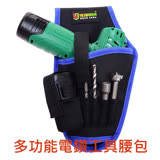 多功能修繕電鑽工具腰包/電動工具包扳手專用腰包