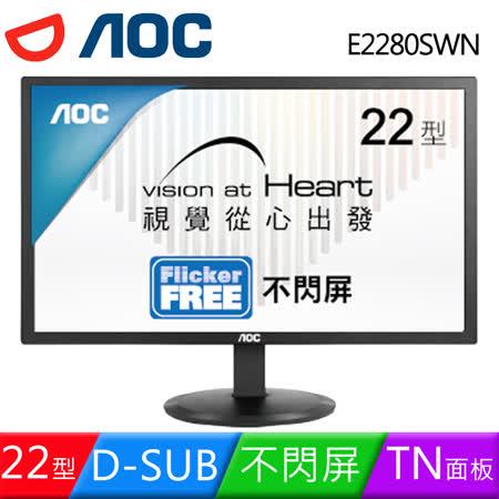 AOC艾德蒙 E2280SWN 22型護眼液晶螢幕