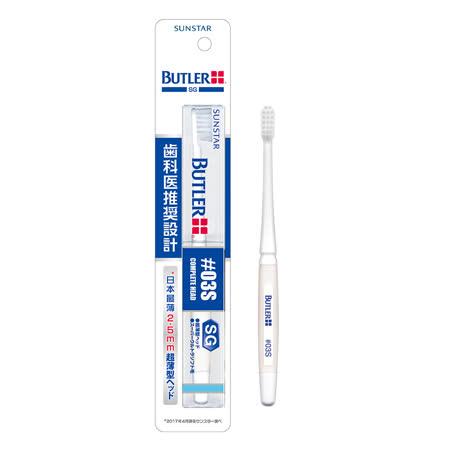 BUTLER SG 超薄型護理牙刷 超軟毛x1支