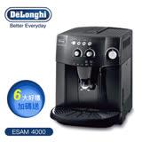 【義大利 Delonghi】幸福型 ESAM 4000 全自動咖啡機