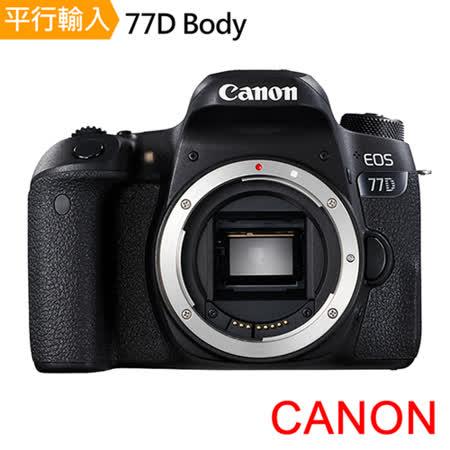 Canon EOS 77D 單機身*(中文平輸)-送32G記憶卡+專用鋰電池+專用座充+專業單眼攝影包+強力大吹球清潔組+高透光保護貼