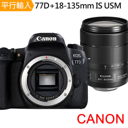 Canon EOS 77D+18-135mm IS USM 單鏡組*(中文平輸)-送單眼相機包+相機清潔組+高透光保護貼