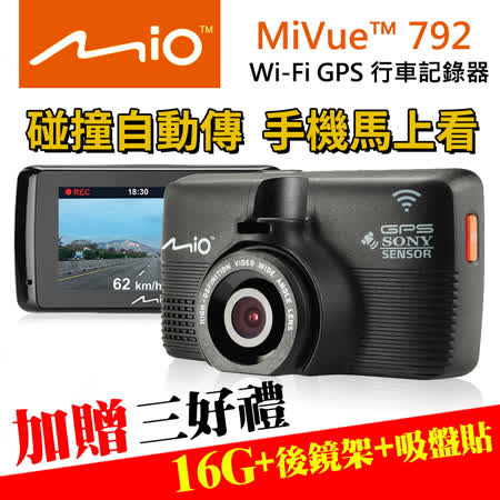 Mio 792 SONY星光級1080P GPS測速 WIFI行車紀錄器(送16G記憶卡+兩段式後視鏡支架+吸盤輔助貼片)