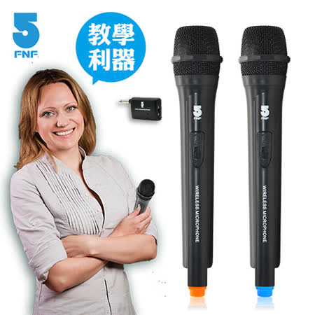 【ifive】教學演講專用VHF無線麥克風(橘色)
