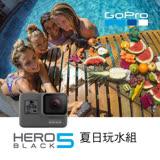 遠傳員購【GoPro】HERO5 Black夏日玩水組-HERO5黑+60M潛水殼+電池+32G
