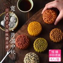 【寬心園】月滿中秋禮盒3盒(6入/盒)(每盒450克)(含運)