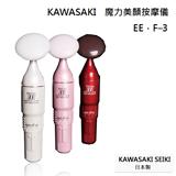 《KAWASAKI》日本川崎魔力美顏按摩儀 EE‧F-3 (珍珠白/櫻花粉/魅惑紅)