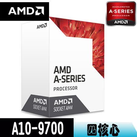 【AMD】 A10-9700  【四核】中央處理器