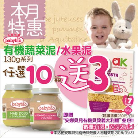 【任選10罐送3包有機貝殼麵】法國Babybio 有機蔬菜/水果泥130g