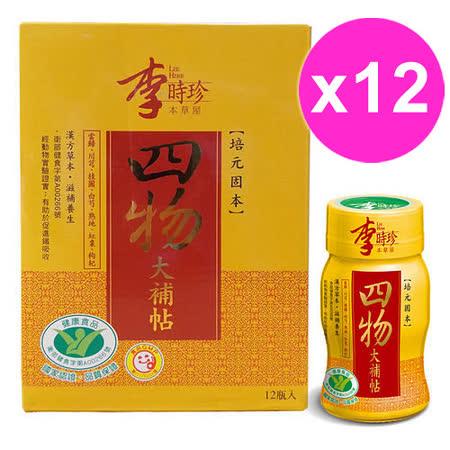 李時珍-四物大補帖<br>50mlx12入x12盒