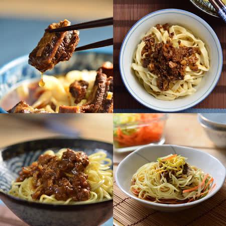 蔣老爹麵點綜合賞_牛肉麵2+牛渣渣乾拌麵2+炸醬麵2+手打冷麵1(牛肉麵/牛渣渣/炸醬/冷麵)