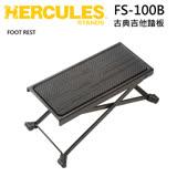 ★HERCULES★FS100B古典吉他踏板~熱賣中!!
