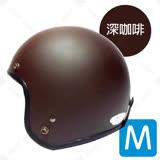 【A-NING 復古騎士帽-男版】安全帽│半罩式│復古帽│素色不敗款│機車│捷安特│另有女版S號(深咖啡M)