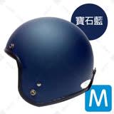 【A-NING 復古騎士帽-男版】安全帽│半罩式│復古帽│素色不敗款│機車│捷安特│另有女版S號(寶石藍M)