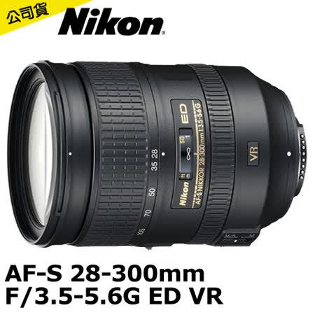 Nikon AF-S 28-300mm f/3.5-5.6G ED VR (公司貨)-送吹球清潔拭淨筆組+抗UV保護鏡