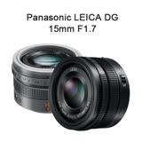 Panasonic LEICA DG 15mm F1.7 (公司貨)--加贈UV保護鏡+8合1清潔組