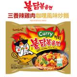 韓國原裝進口 三養辣雞肉咖哩風味炒麵/乾麵 140g