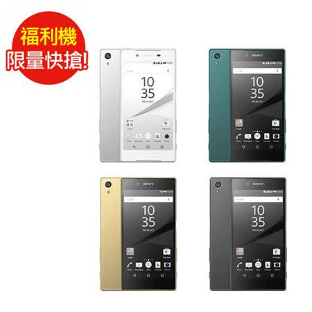 福利品_Sony Xperia Z5 - 4G (九成新)