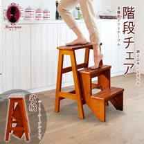 Western威斯登實木(折疊)三層樓梯椅-原木