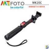 [ MEFOTO ]  MK20C 碳纖維藍牙自拍腳架組 ( 附有藍牙遙控器)
