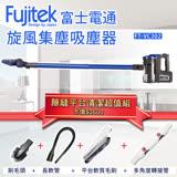 富士電通Fujitek 地板刷吸頭 適用FT-VC301、FT-VC302