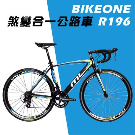 BIKEONE R196 ROAD BIKE 14速SHIMANO彎把鋁合金公路車 一款適合經常進行公路騎行的自行車