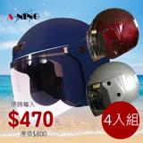 【A-NING 半罩式復古帽】團購4入組│安全帽│抗UV│捷安特 機車CUXI│台灣製造