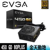 【EVGA艾維克】金天動地450W GD 80PLUS 金牌 電源供應器