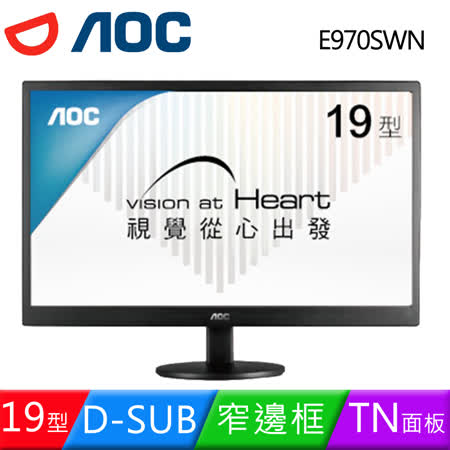 AOC E970SWN 19型綠能液晶螢幕