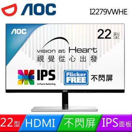 AOC I2279VWHE 22型IPS薄邊框不閃屏液晶螢幕