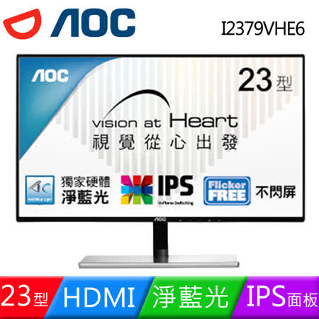 AOC I2379VHE6 23型IPS窄邊框淨藍光護眼液晶螢幕