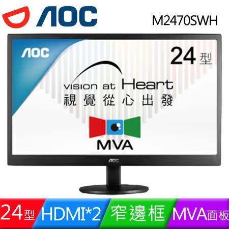 AOC M2470SWH 24型MVA廣視角液晶螢幕
