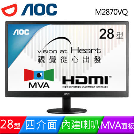 AOC M2870VQ 28型MVA四介面窄邊框液晶螢幕