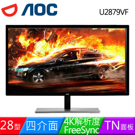 AOC U2879VF 28型4K解析度FreeSync電競護眼液晶螢幕