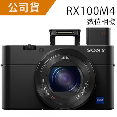 SONY DSC-RX100IV RX100M4 公司貨 專業高畫質4K錄影 RX100 類單眼 相機 ★贈32G高速卡+座充+保護貼+吹球清潔組
